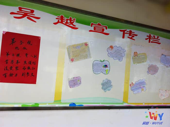 吴越学校开展传统文化学习周活动