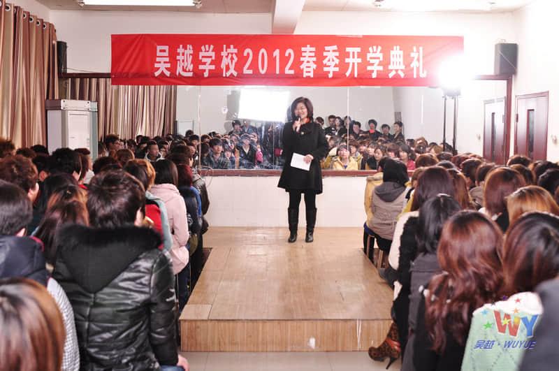吴越学校2012年春季开学典礼圆满落幕