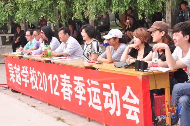 吴越学校2012年春季运动会