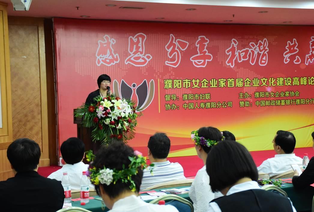 祝贺濮阳市女企业家协会企业文化论坛圆满成功