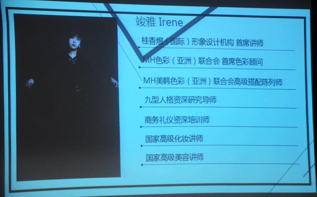 """2017年吴越学校第三期""""美韩色彩""""形象扮靓公开课"""