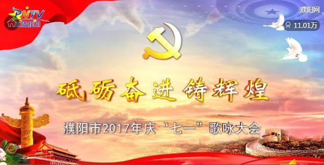 """吴越学校助力濮阳2017年庆""""七一""""歌咏大会"""