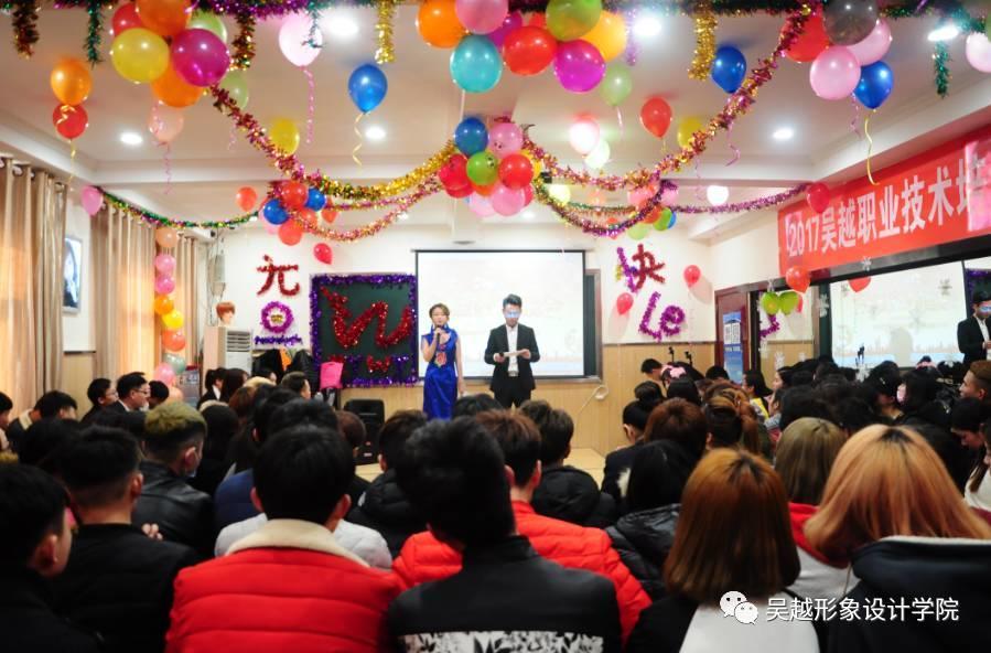 吴越形象设计艺术学院2016年度元旦文艺晚会圆满闭幕!