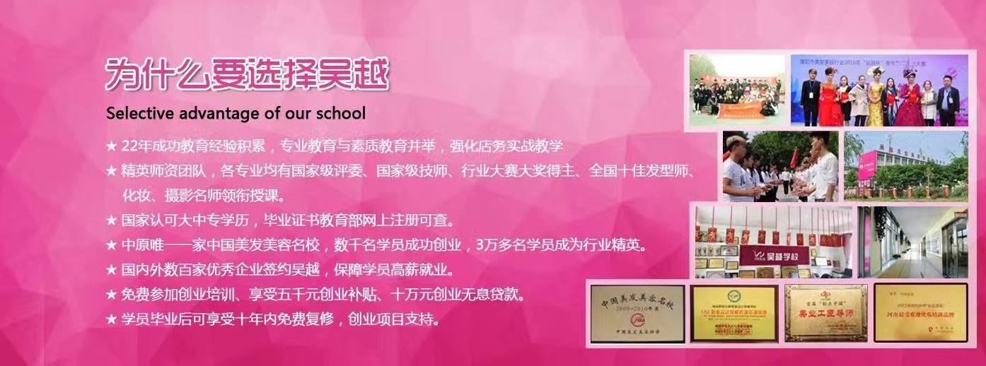 """吴越形象设计艺术学院祝您2017年""""五一劳动节""""快乐!"""