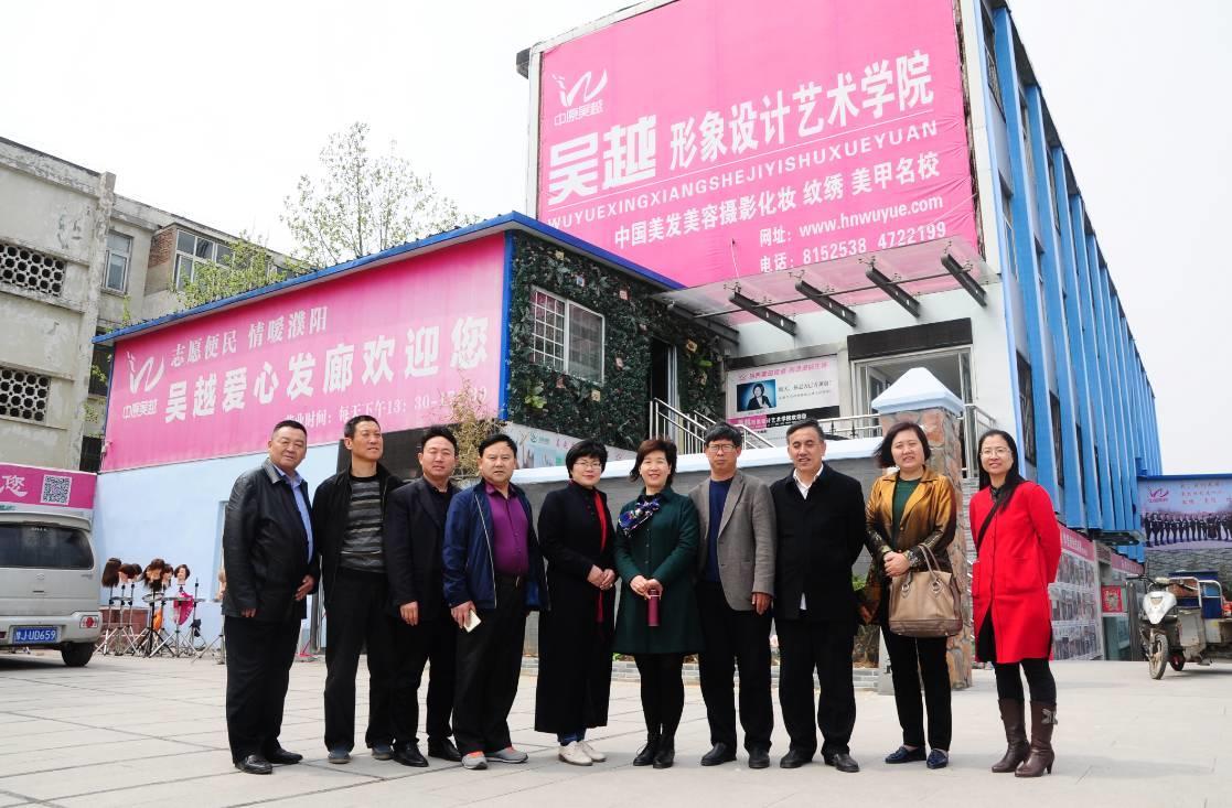 濮阳市卫计委领导一行人来吴越学校调研青春健康教育工作