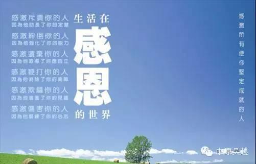 【吴越学校】每天8件事,生活越来越顺