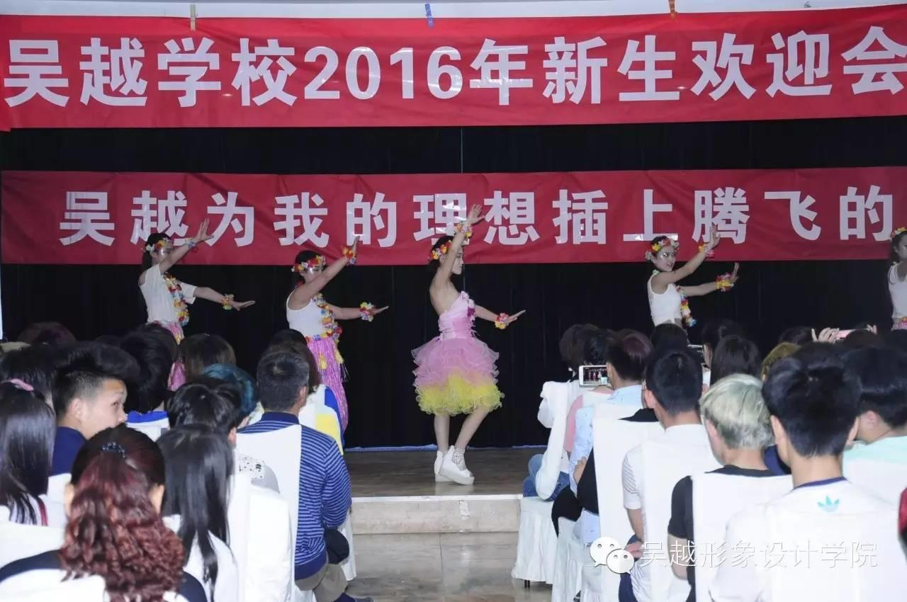 2016吴越新生欢迎会圆满落幕!