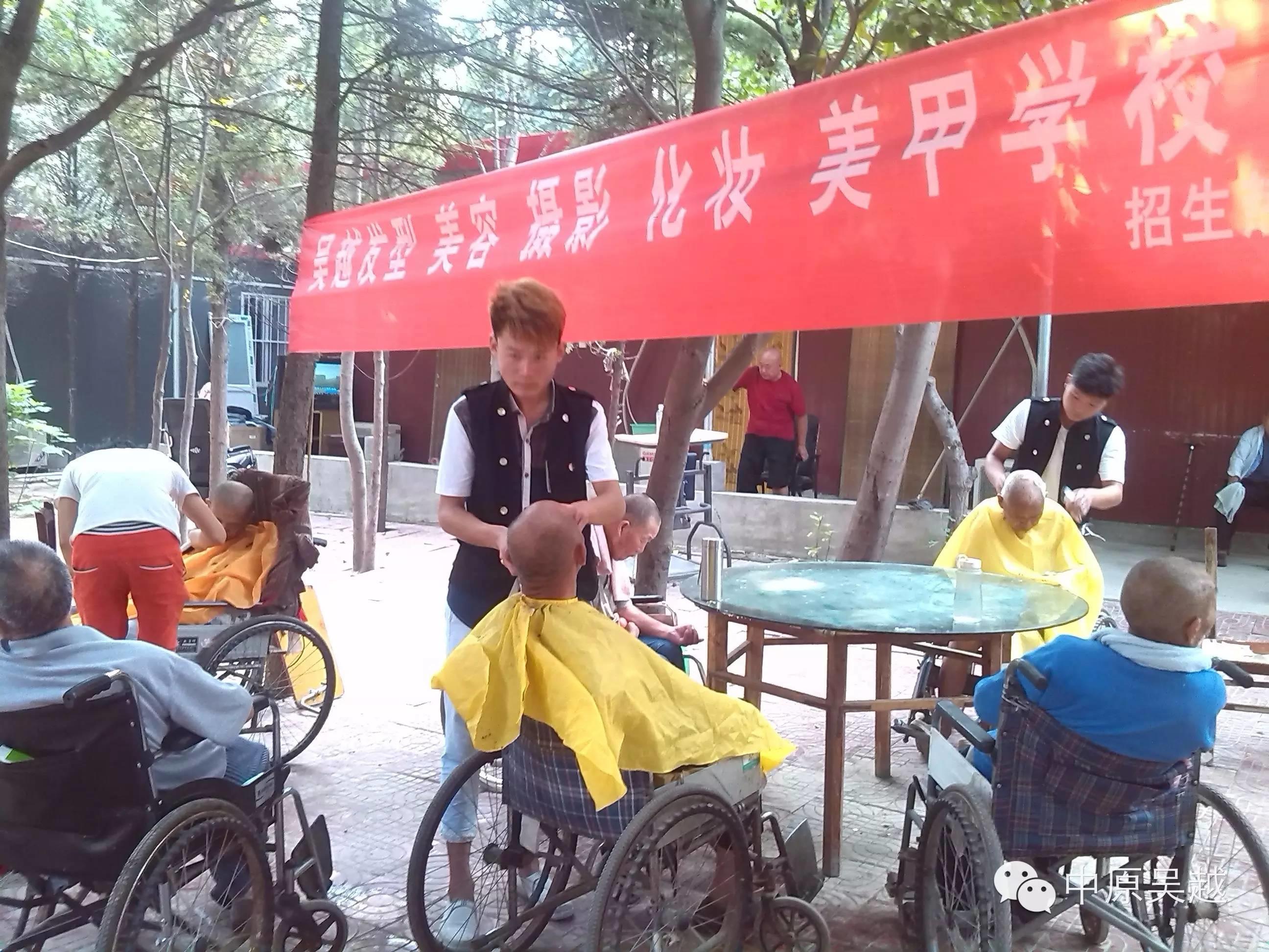 【中原吴越】志愿者活动——养老院站