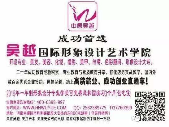 【吴越学校】5·20 送给美业的家人们---美容师节