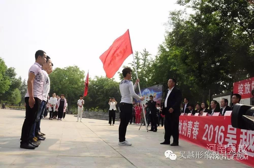 绽放的青春2016吴越健康青年节圆满闭幕!
