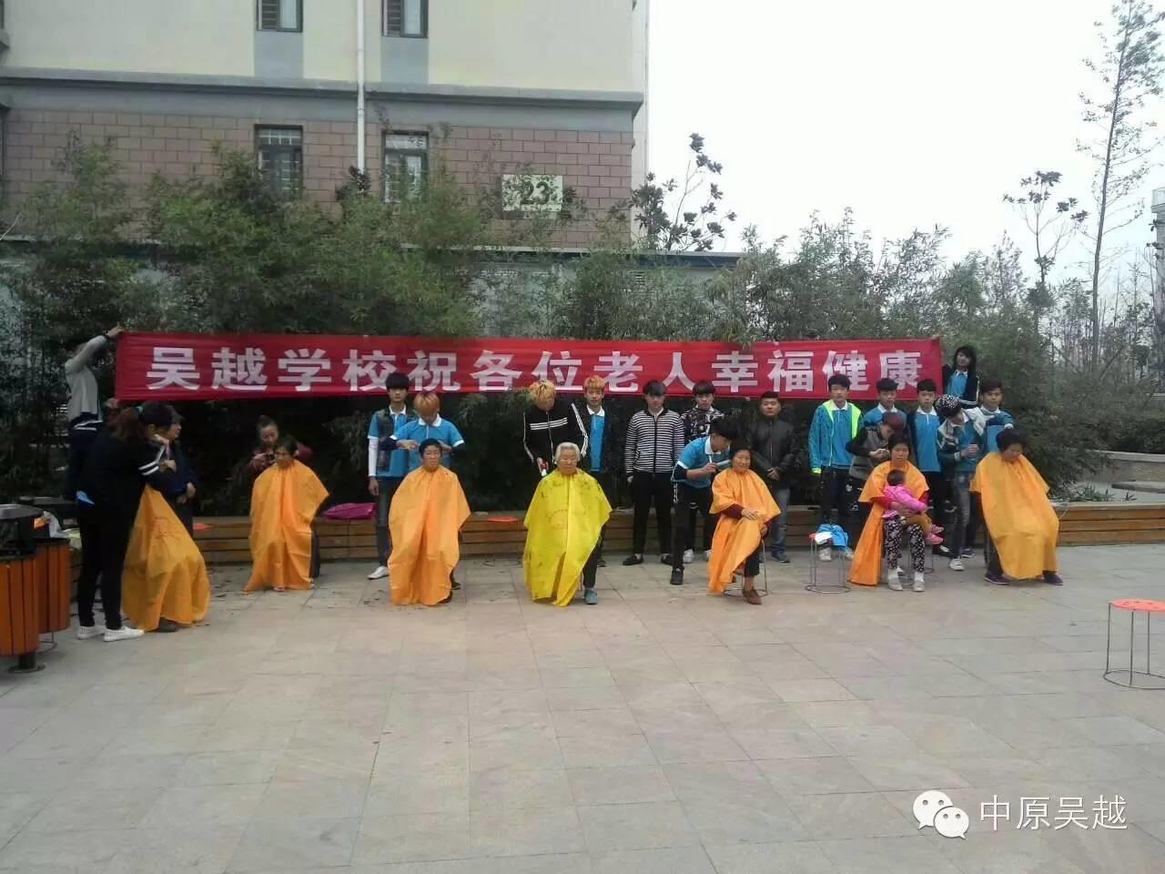 九九重阳节,吴越志愿者在行动!