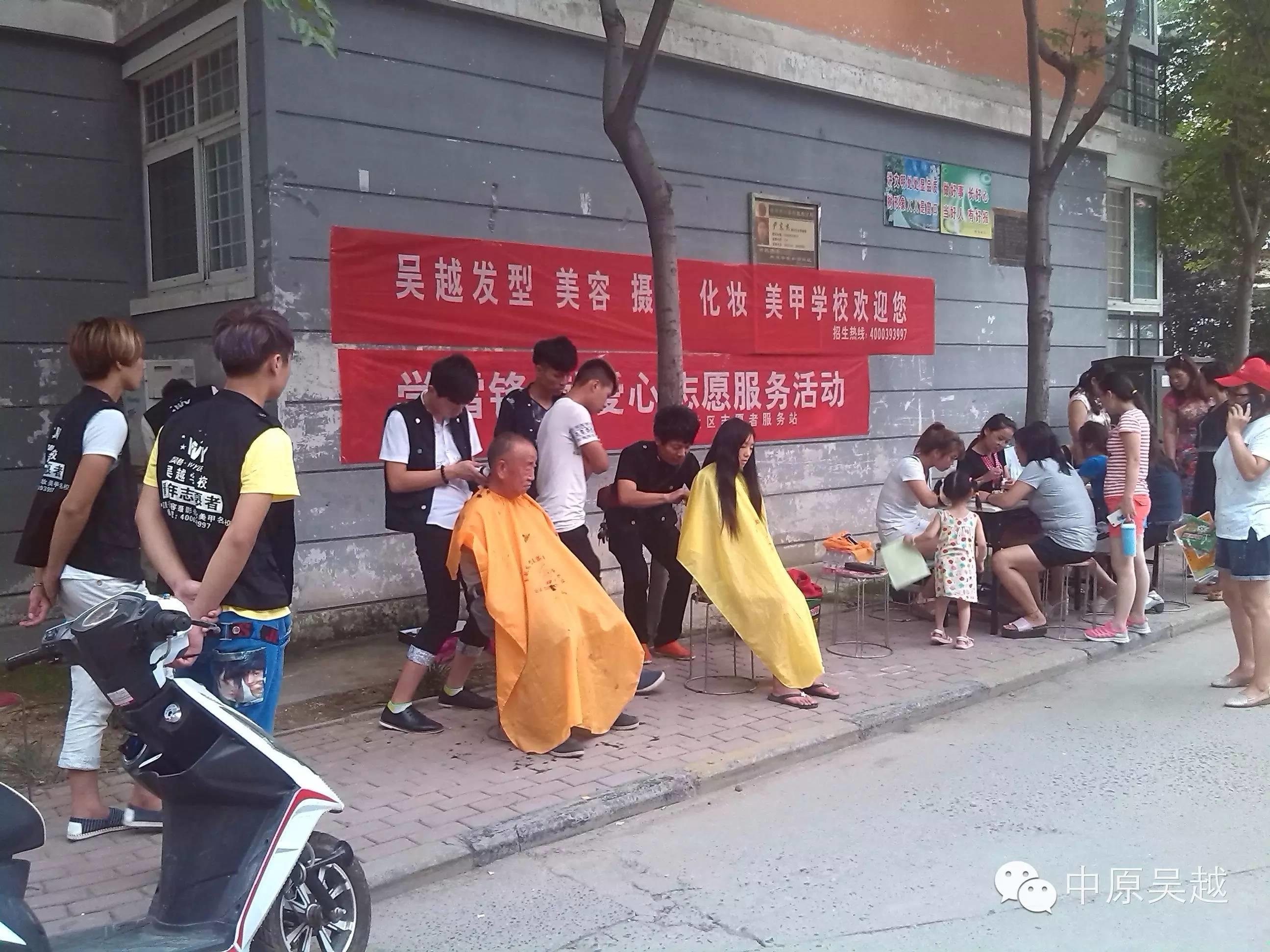 【中原吴越】志愿者活动——盟城新区站