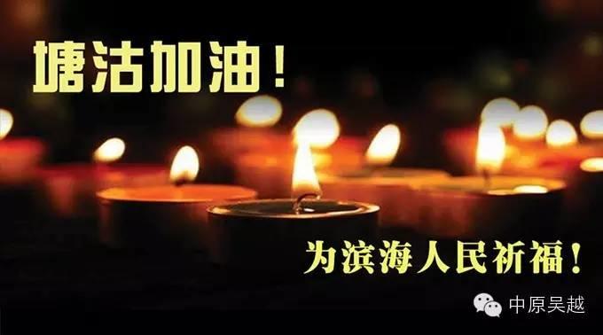 【中原吴越】为天津塘沽人民祈福。