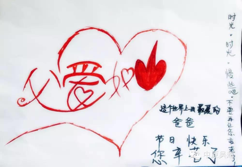 【吴越学校】时光·慢些吧!——让我们一起祝福天下所有的父亲