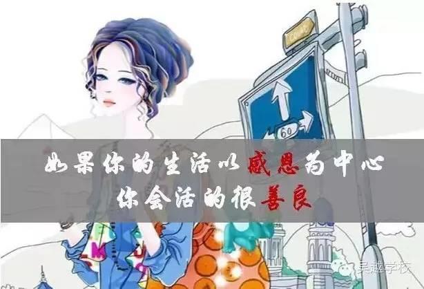 【吴越学校】女人应该为什么而活?