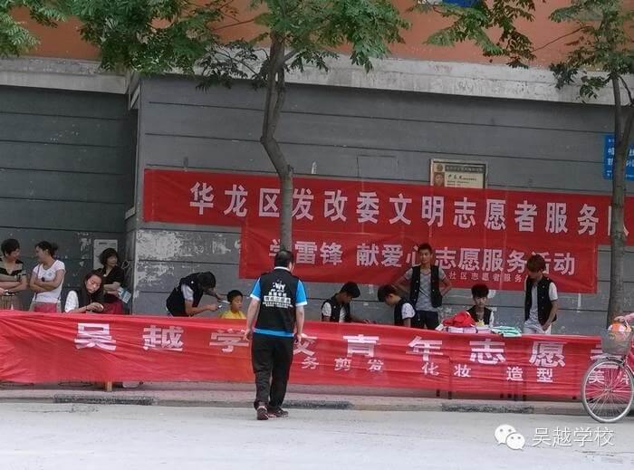 【吴越学校】吴越学校志愿者活动——盟城小区