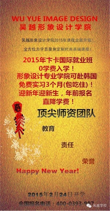 【吴越学校2015为梦想启航】报名直降学费,更有惊喜送不停!
