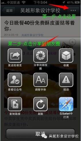 """""""520""""吴越特别关怀活动 52枚蛋挞前台领取。"""