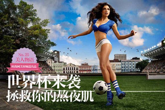 世界杯来袭 拯救你的熬夜肌!