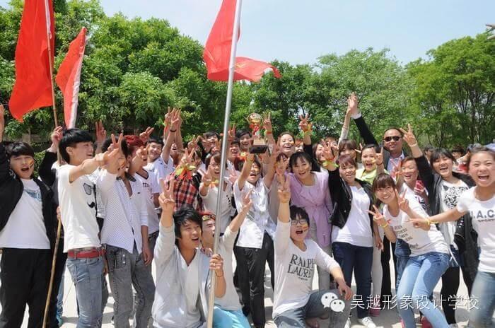 【吴越形象设计学校】激情五月,神釆飞扬!