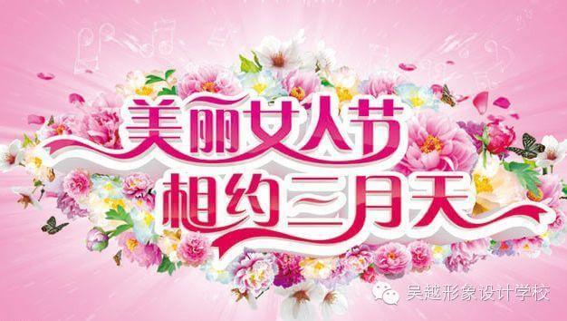 【吴越形象设计学校】祝天下所有女人节日快乐!