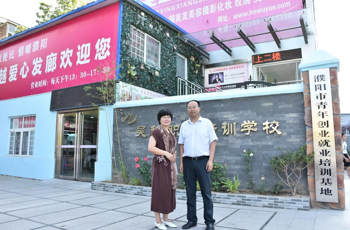 热烈欢迎河南省人社厅李甄副厅长领导一行来吴越学校调研