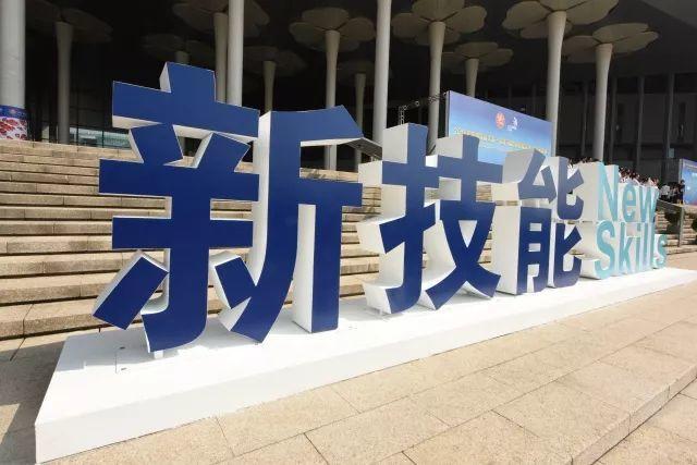 第45届世界技能大赛全国选拔赛(上海赛区)正在火热进行中!