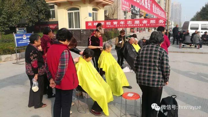 """吴越学校""""爱在重阳节公益活动"""""""