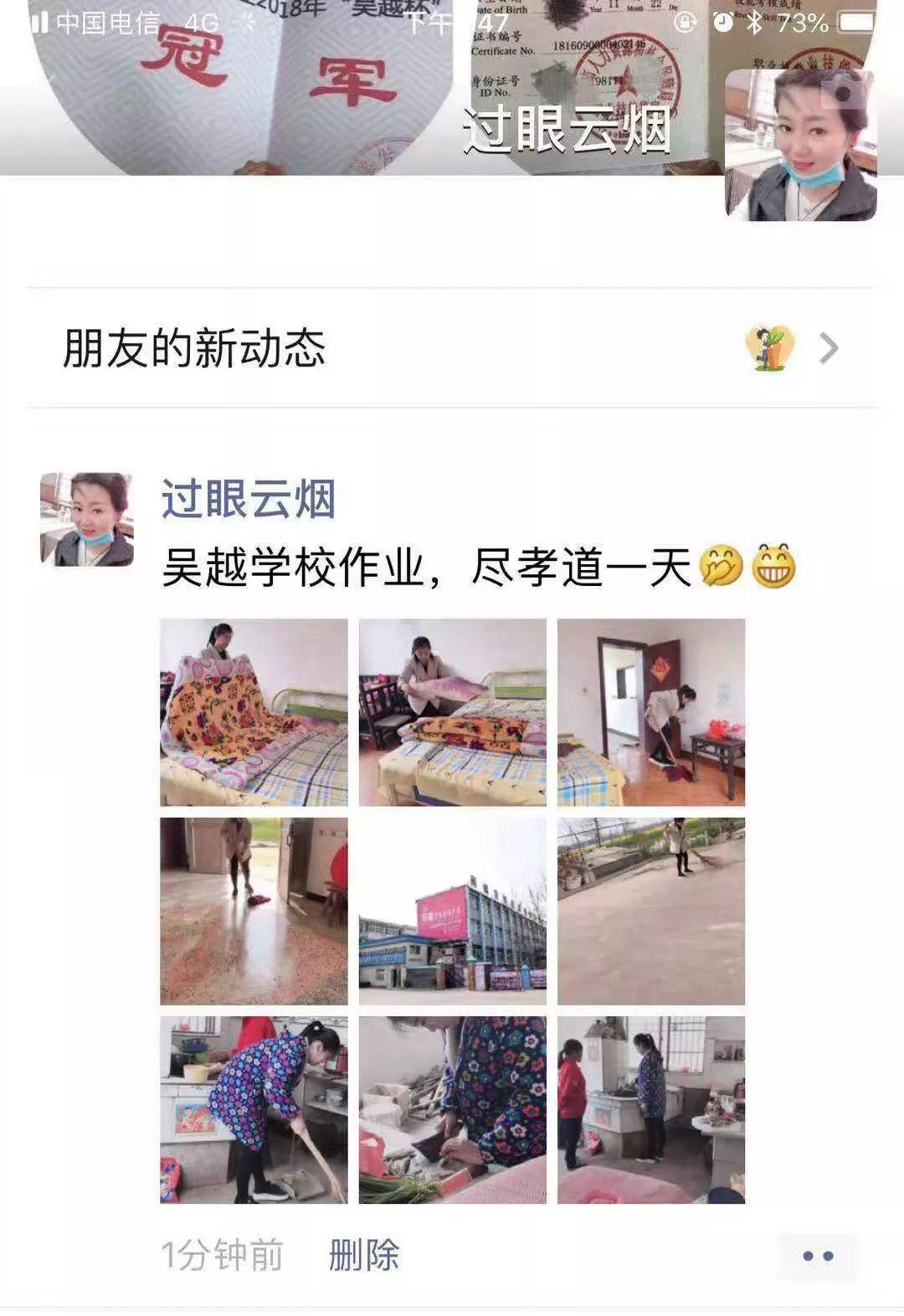 """懂得感恩——吴越学校带给学员的""""特殊""""作业"""