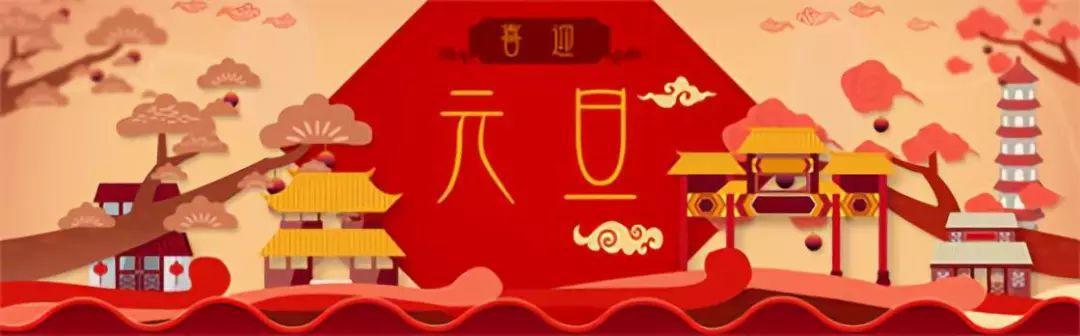 吴越学校祝您元旦快乐!