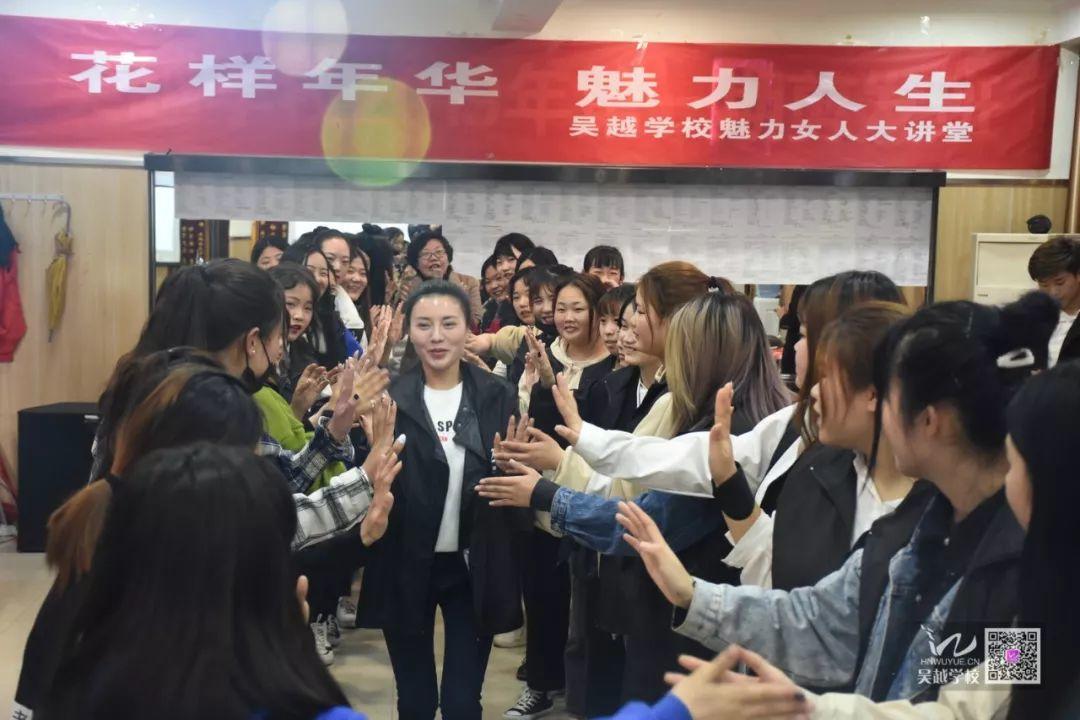 吴越学校魅力女人大讲堂开讲了!