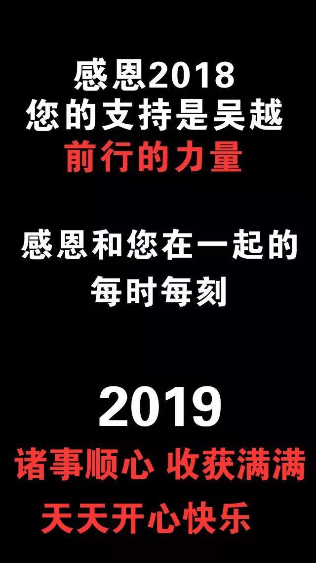 吴越学校祝您新年快乐!
