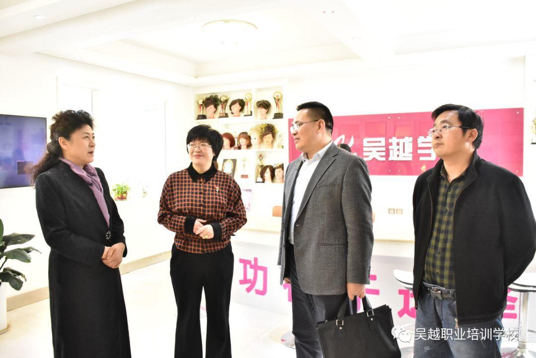 热烈欢迎省人社厅就业办一行领导来吴越学校调研