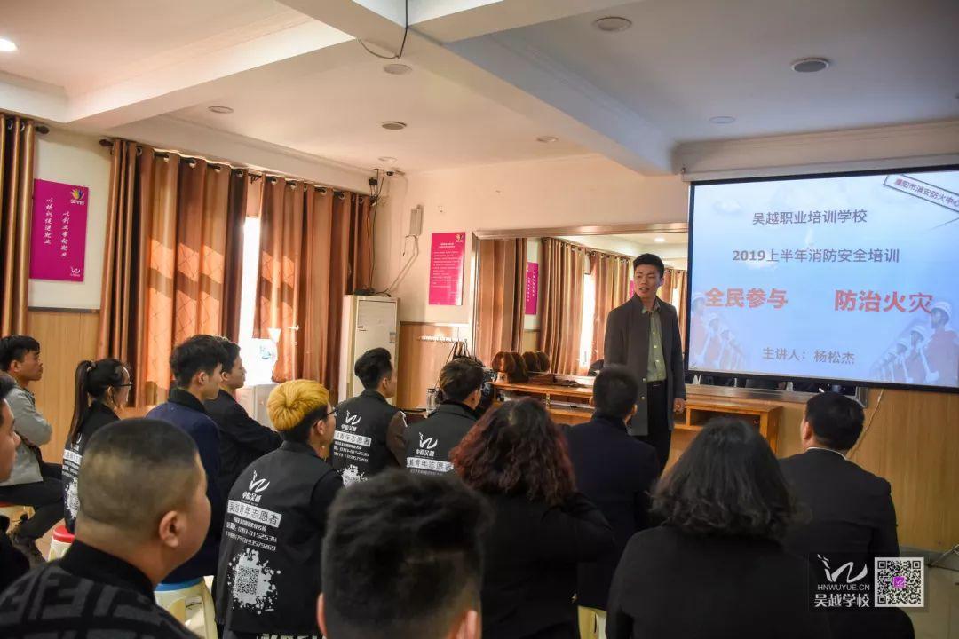 消防安全,生命至上——吴越学校2019年春季消防安全知识培训