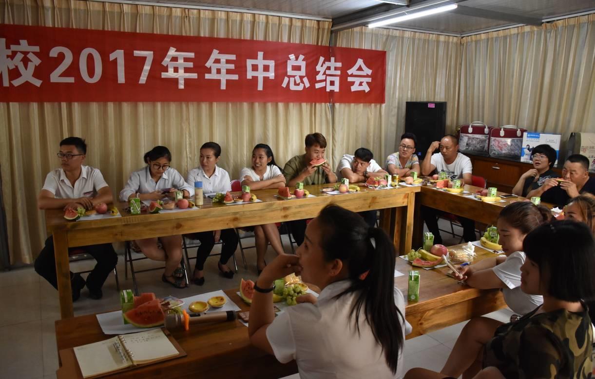 吴越形象设计艺术学院召开2017年中工作总结交流会