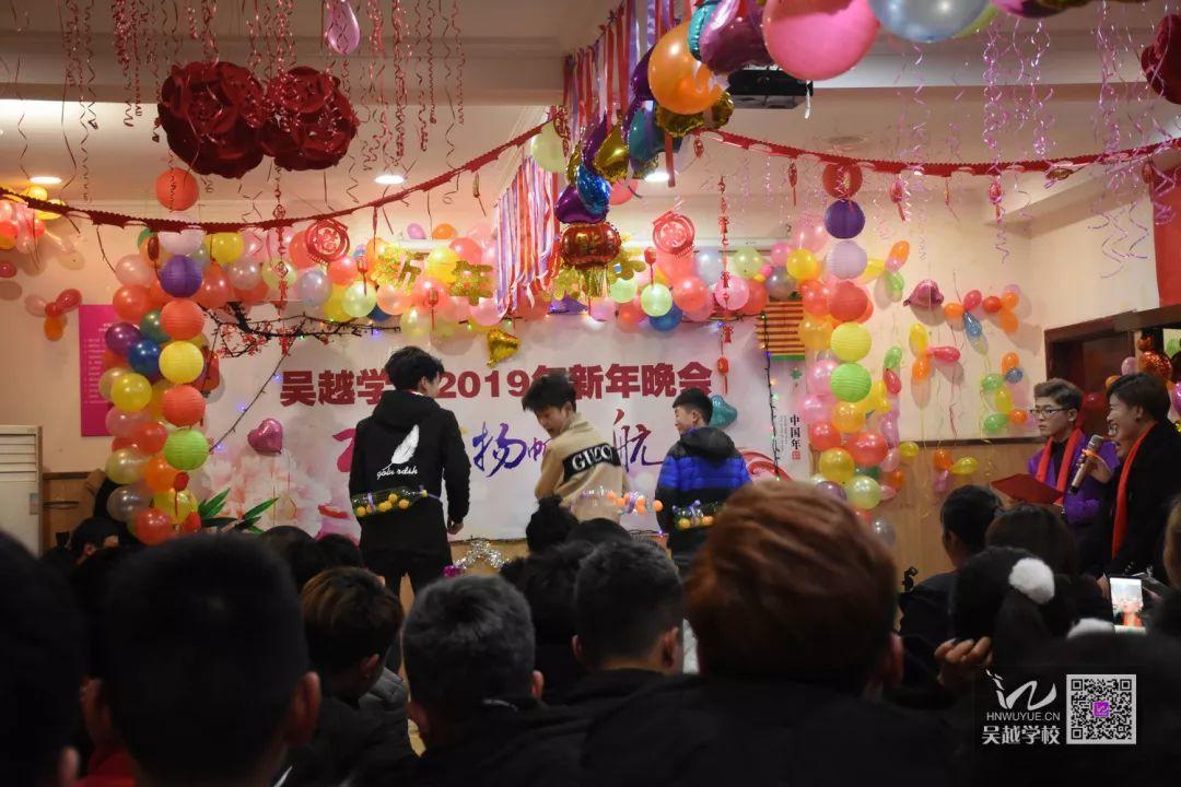 吴越学校2019年新年晚会圆满闭幕