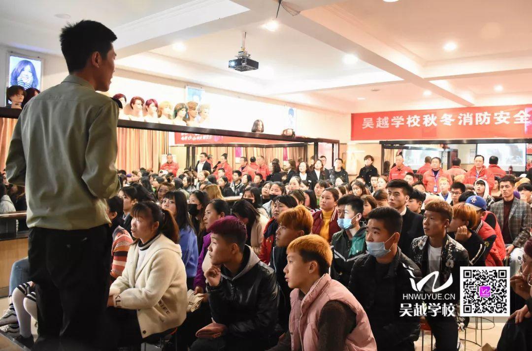 消防安全,生命至上——吴越学校消防安全知识讲座