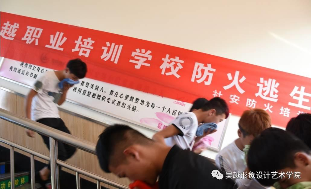 吴越学校消防安全知识讲座及逃生演习