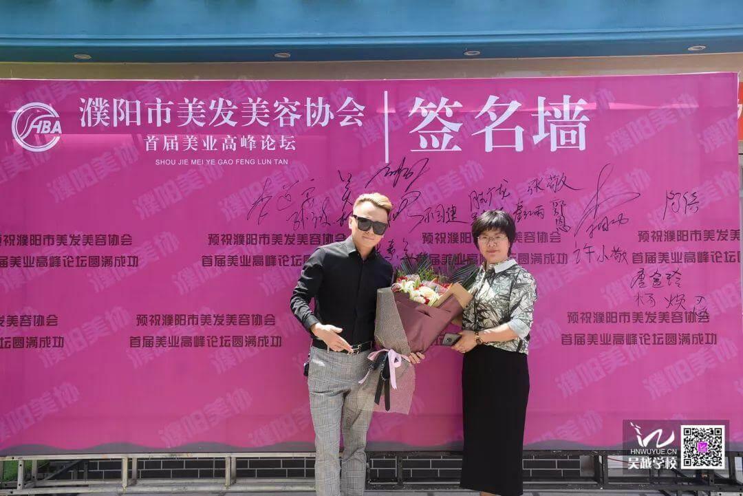 濮阳市美发美容协会首届行业高峰论坛圆满结束