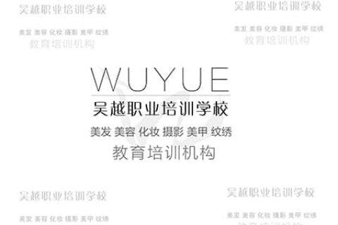 热烈祝贺吴越学校首席执行店长大型公开课取得圆满成功