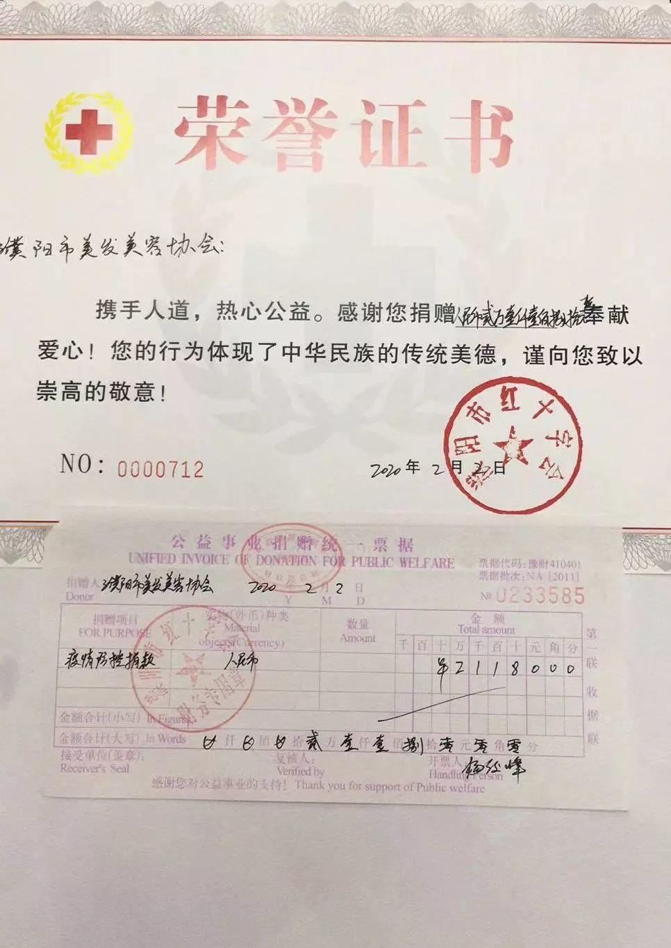 濮阳市美发美容协会向市红十字协会捐款21200元